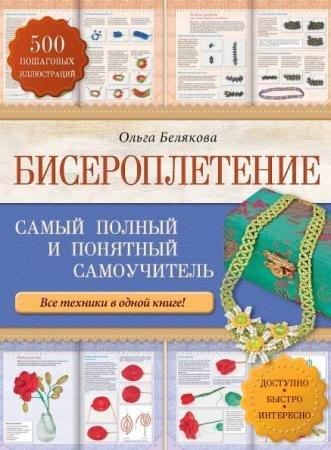 Ольга Белякова - Бисероплетение. Самый полный и понятный самоучитель (2014)