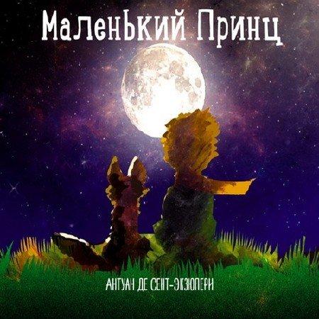 Де Сент-Экзюпери Антуан - Маленький принц (Аудиокнига) читает Nikosho