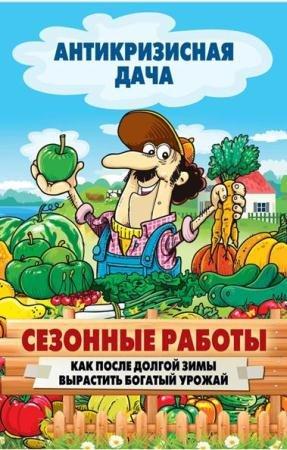 Сергей Кашин - Сезонные работы. Как после долгой зимы вырастить богатый урожай (2015)