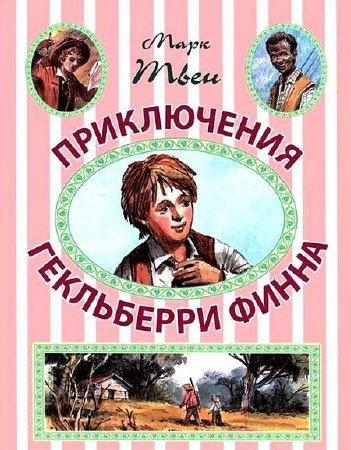 Твен Марк - Приключения Гекльберри Финна (Аудиокнига) читает Сергей Кирсанов