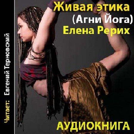 Рерих Елена - Живая этика (Агни-йога). Избранное (Аудиокнига)