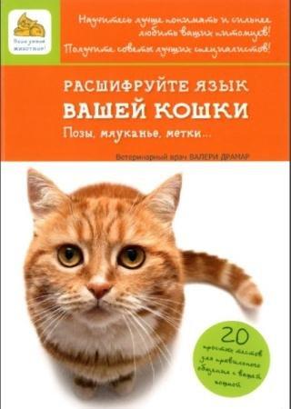 Валери Драмар - Расшифруйте язык вашей кошки. Позы, мяуканье, метки (2014)
