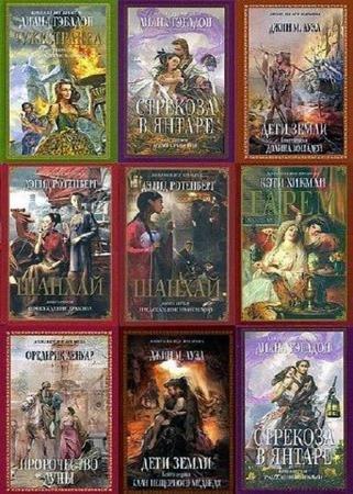 Серия - Книга на все времена (175 томов)