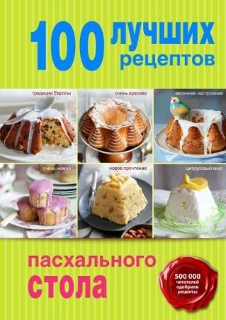 А. Братушева - 100 лучших рецептов пасхального стола (2015)