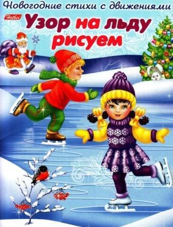 Ольга Александрова - Новогодние стихи с движениями. Узор на льду рисуем (2015)