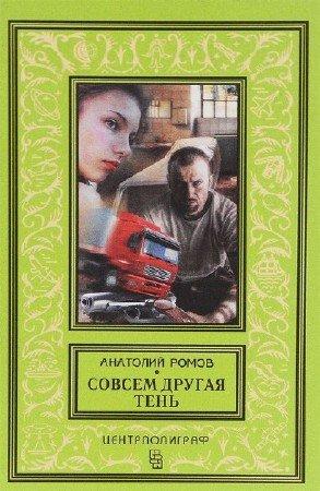 Ромов Анатолий - Совсем другая тень (Аудиокнига) читает Крупина Елизавета