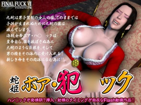 Final Fuck 7 - Hibehime (2011/PC/JP)