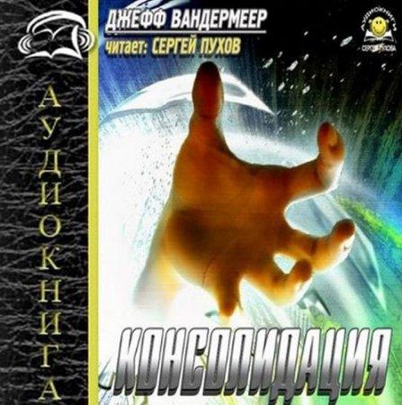 Джефф Вандермеер - Зона Икс 02. Консолидация (Аудиокнига)