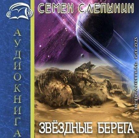 Семён Слепынин - Звёздные берега (Аудиокнига)