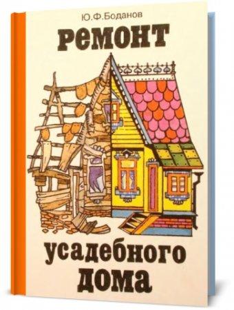 Ю.Ф.Боданов – Ремонт усадебного дома (1994) djvu
