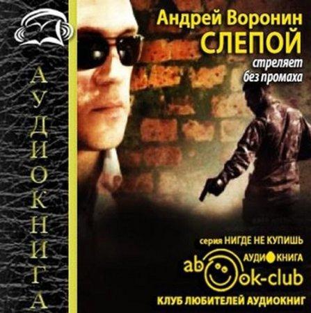 Андрей Воронин - Слепой 1. Слепой стреляет без промаха (Аудиокнига)
