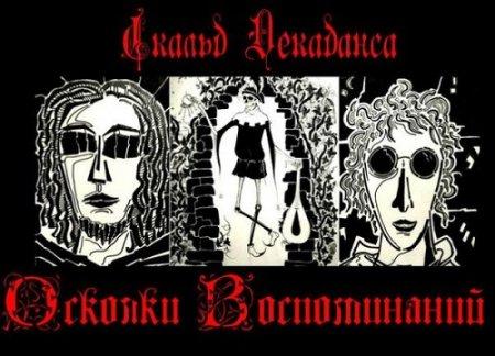 Скальд Декаданса - Осколки воспоминаний (2015)