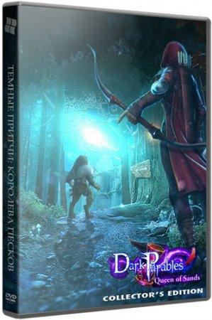 Темные притчи: Королева песков / Dark Parables 9 (2015/PC/RUS) Collector's Edition