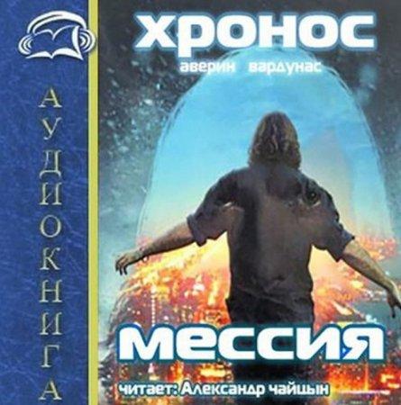 Никита Аверин, Игорь Вардунас - Хронос 03. Мессия (Аудиокнига)