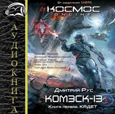 Дмитрий Рус - Комэск-13. Кадет (Аудиокнига)