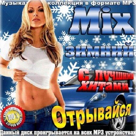 VA - Зимний Mix отрывайся с лучшими хитами (2015)