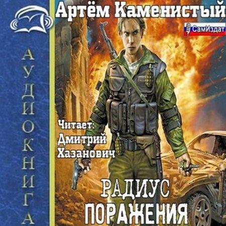 Артём Каменистый - Радиус поражения (Аудиокнига)