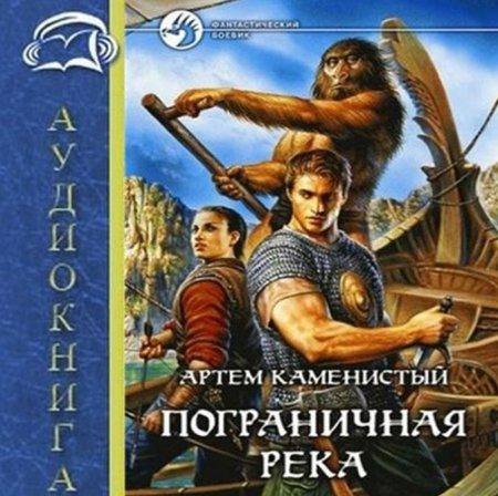 Артём Каменистый - Пограничная река (Аудиокнига)