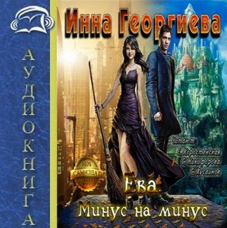 Инна Георгиева  - Ева 01. Минус на минус (Аудиокнига)