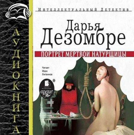 Дарья Дезомбре - Портрет мертвой натурщицы (Аудиокнига)