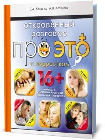 А.Н.Котенёва, Е.А.Кащенко - Откровенный разговор про это с подростком (2013) pdf,rtf,fb2