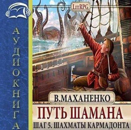 Василий Маханенко - Мир Барлионы-05. Путь Шамана. Шахматы Кармадонта (Аудиокнига)