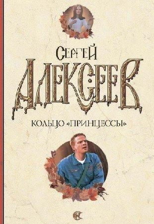 Алексеев Сергей - Кольцо принцессы (Аудиокнига)