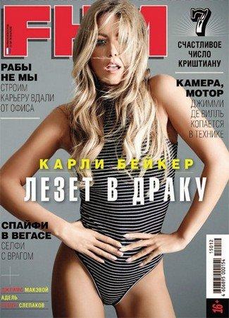 FHM №12 (декабрь/2015/Россия)