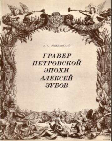 Михаил Лебедянский - Гравер Петровской эпохи Алексей Зубов (1973)