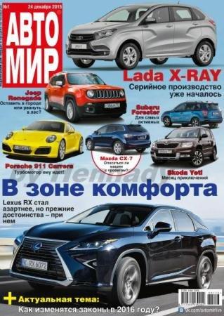 Автомир №1 (январь /  2016) Россия