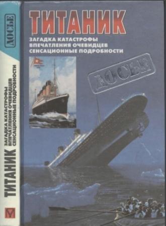 Уолтер Лорд, Семен Белкин - Титаник (1998)