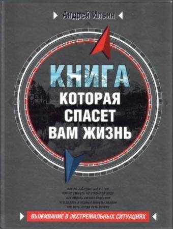 Андрей Ильин - Книга, которая спасет вам жизнь (2007)