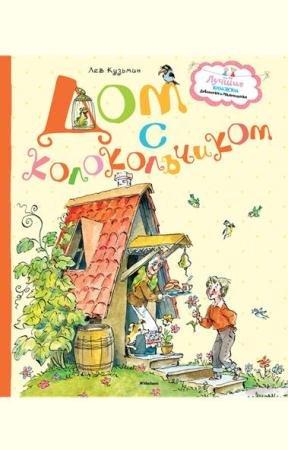Лев Кузьмин - Дом с колокольчиком (Авторский сборник) (2015)