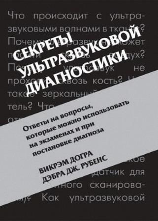 Догра В., Рубенс Д. Дж. - Секреты ультразвуковой диагностики