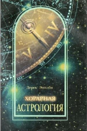 Эпплби Д. - Хорарная астрология (2000)