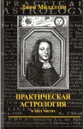 Миддлтон Д. - Практическая Астрология (в двух частях) (2014)