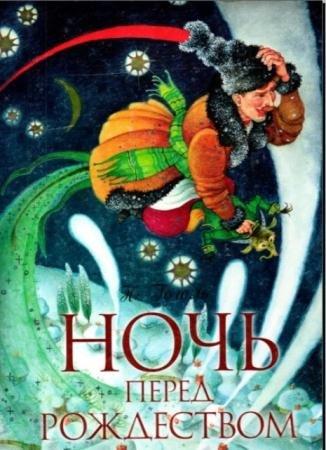 Николай Гоголь - Ночь перед Рождеством (2010)