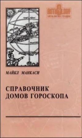 Майкл Манкаси - Справочник домов гороскопа (2000)