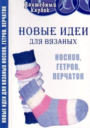 Е. Г. Жадько - Новые идеи для вязаных носков, гетров, перчаток (2006)