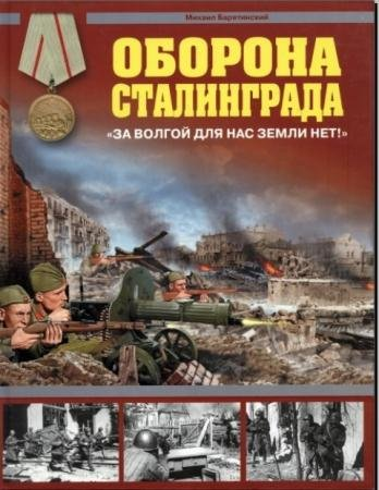 Михаил Барятинский - Оборона Сталинграда