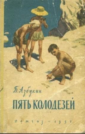 Борис Азбукин - Пять колодезей (1957)