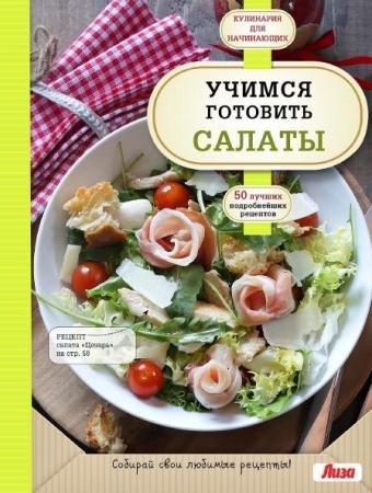 А. Сидорова - Учимся готовить салаты (2015)