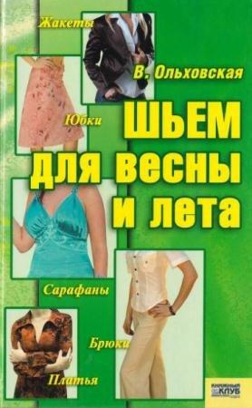 В. Ольховская - Шьем для весны и лета (2007)