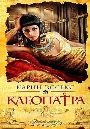 Эссекс Карин - Клеопатра (Аудиокнига)