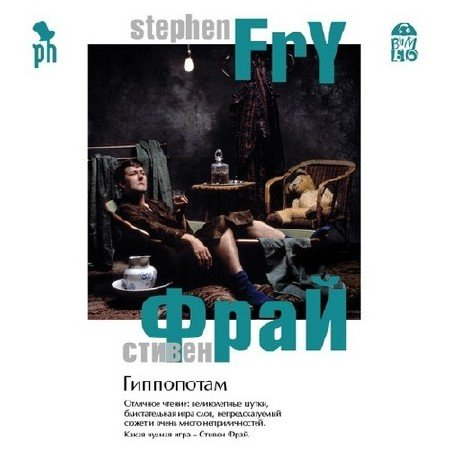 Фрай Стивен - Гиппопотам (Аудиокнига) читает А. Багдасаров
