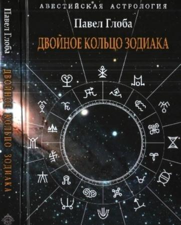 Глоба П. П. - Двойное кольцо Зодиака (2012)