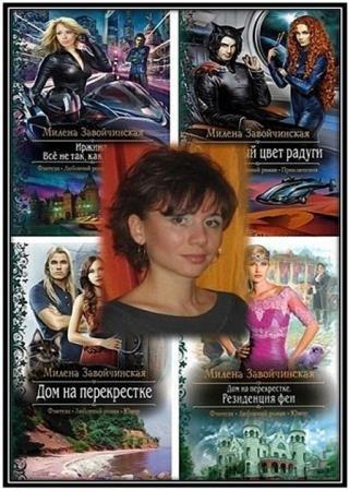 Милена Завойчинская- Сборник произведений(15 книг)