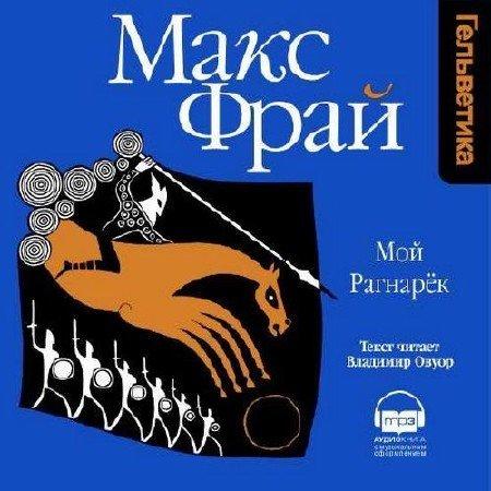 Фрай Макс - Мой Рагнарёк (Аудиокнига)
