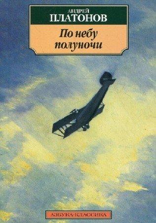 Платонов Андрей - По небу полуночи (Аудиокнига)