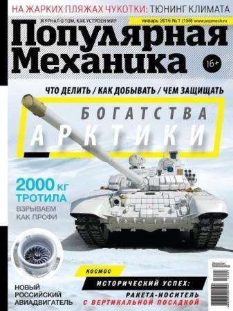 Популярная механика №1 (159) (январь /  2016)